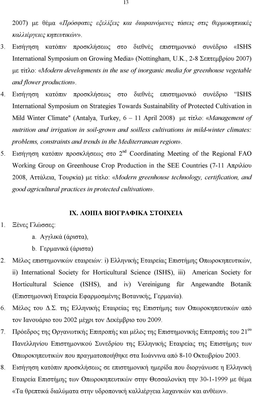 , 2-8 Σεπτεμβρίου 2007) με τίτλο: «Modern developments in the use of inorganic media for greenhouse vegetable and flower production». 4.