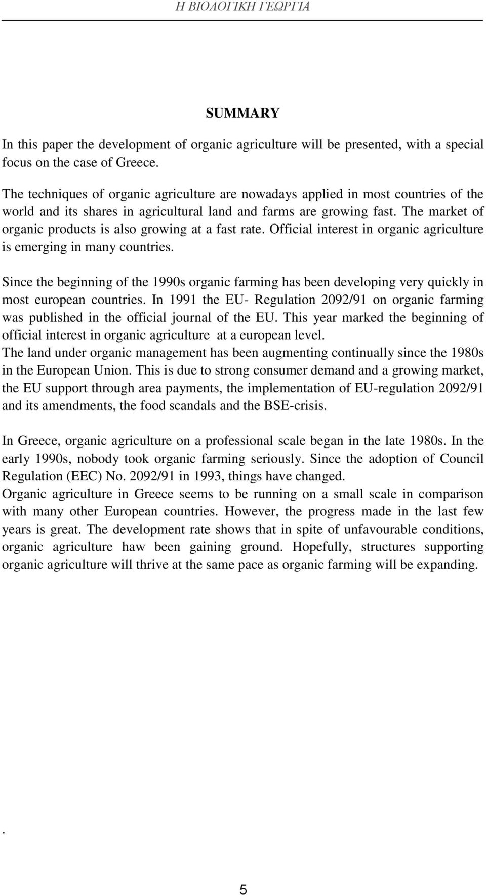The market of organic products is also growing at a fast rate. Official interest in organic agriculture is emerging in many countries.