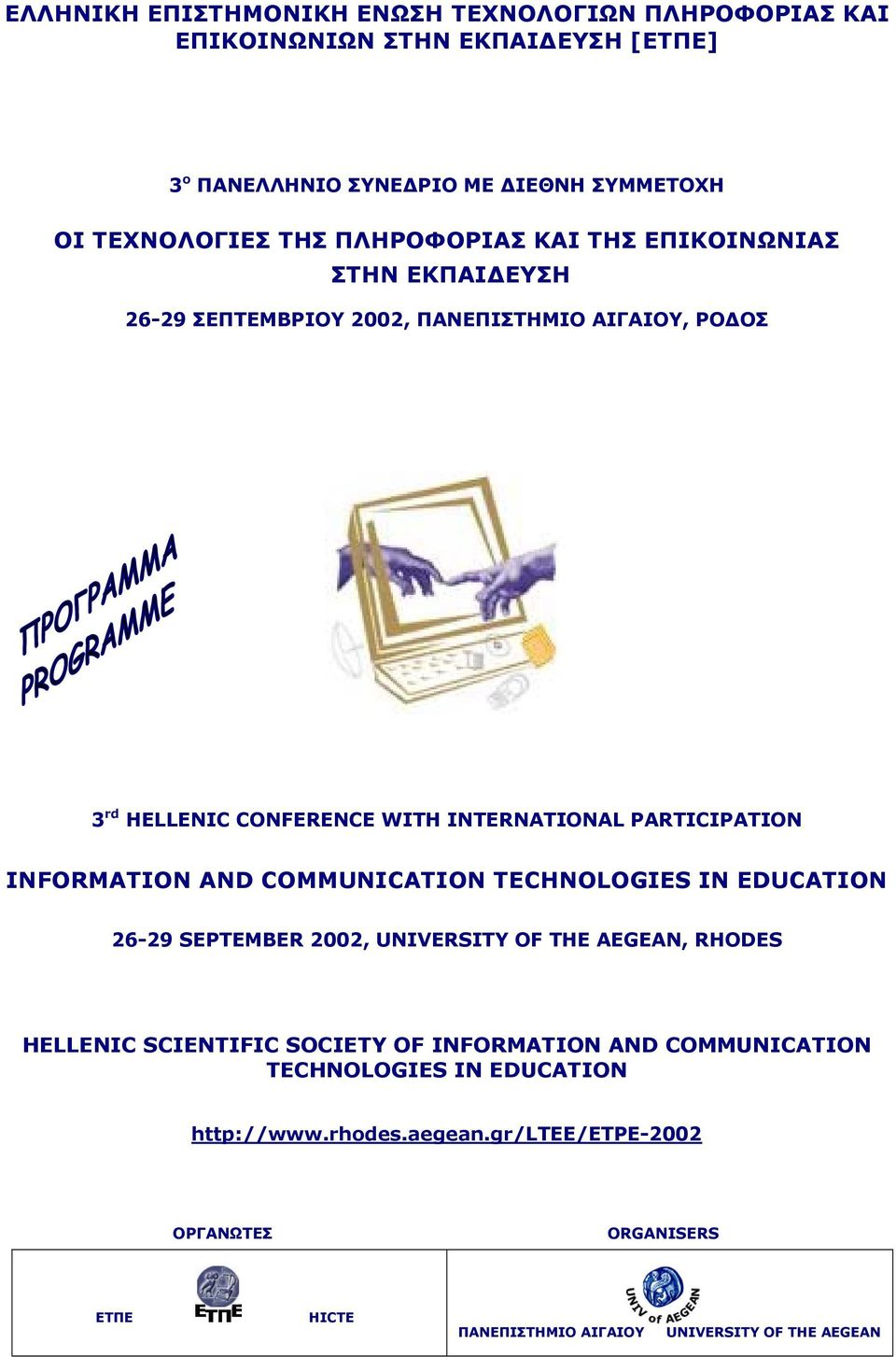 PARTICIPATION INFORMATION AND COMMUNICATION TECHNOLOGIES IN EDUCATION 26-29 SEPTEMBER 2002, UNIVERSITY OF THE AEGEAN, RHODES HELLENIC SCIENTIFIC SOCIETY OF