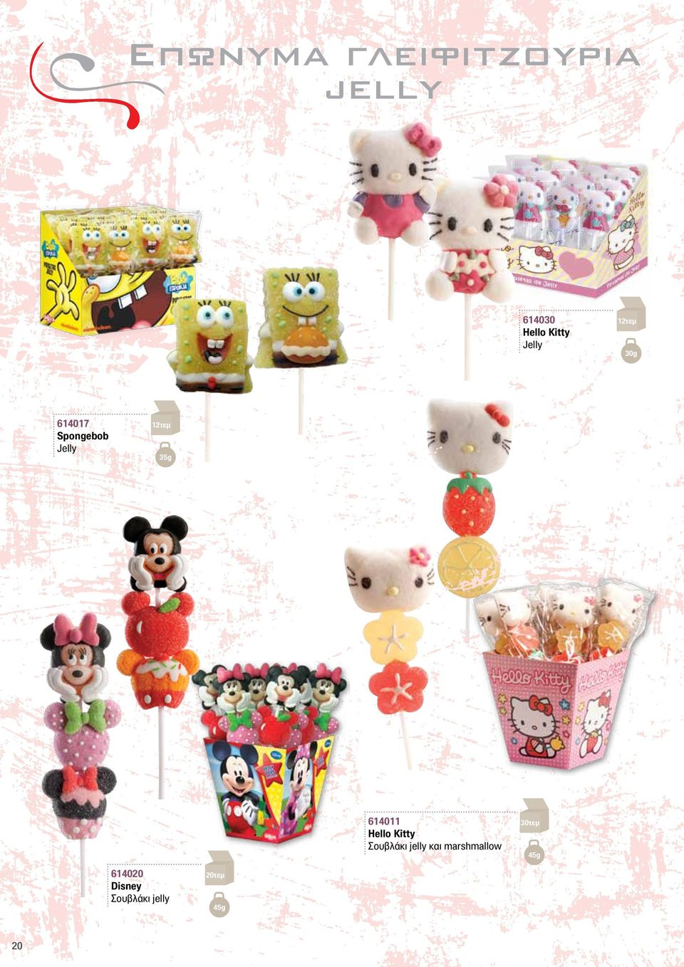 614011 Hello Kitty Σουβλάκι jelly και marshmallow