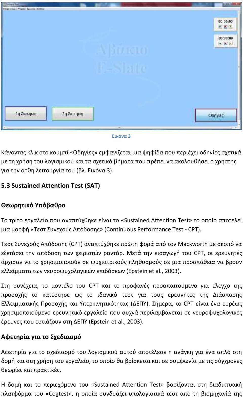 3 Sustained Attention Test (SAT) Θεωρητικό Υπόβαθρο Το τρίτο εργαλείο που αναπτύχθηκε είναι το «Sustained Attention Test» το οποίο αποτελεί μια μορφή «Τεστ Συνεχούς Απόδοσης» (Continuous Performance