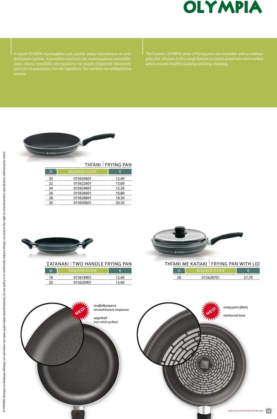 The Pyramis OLYMPIA series of frying pans are available with or without glass lids. All pans in this range feature a scratch-proof non-stick surface which ensures healthy cooking and easy-cleaning.