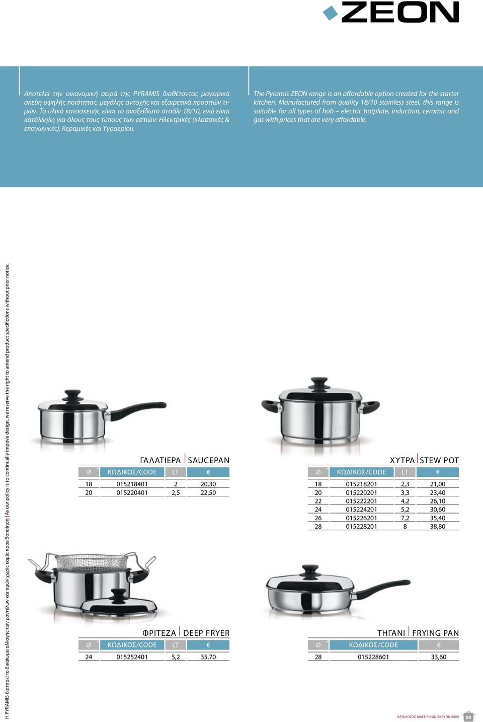 The Pyramis ZEON range is an affordable option created for the starter kitchen.