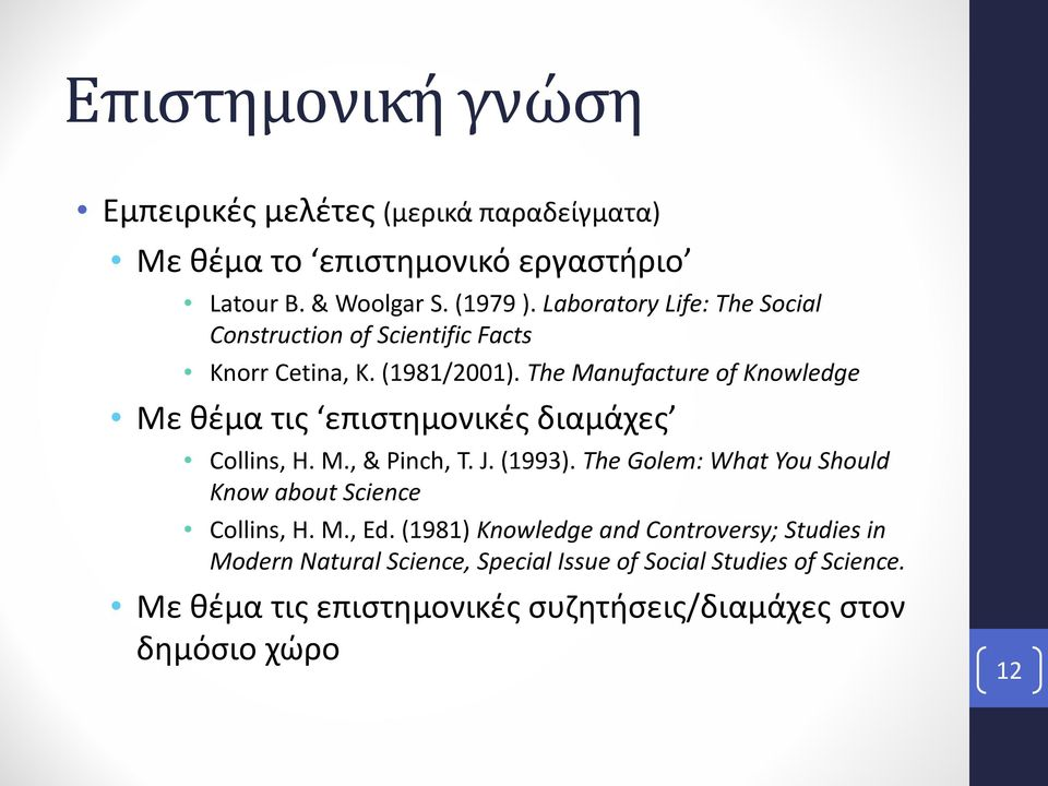 The Manufacture of Knowledge Με θέμα τις επιστημονικές διαμάχες Collins, H. M., & Pinch, T. J. (1993).