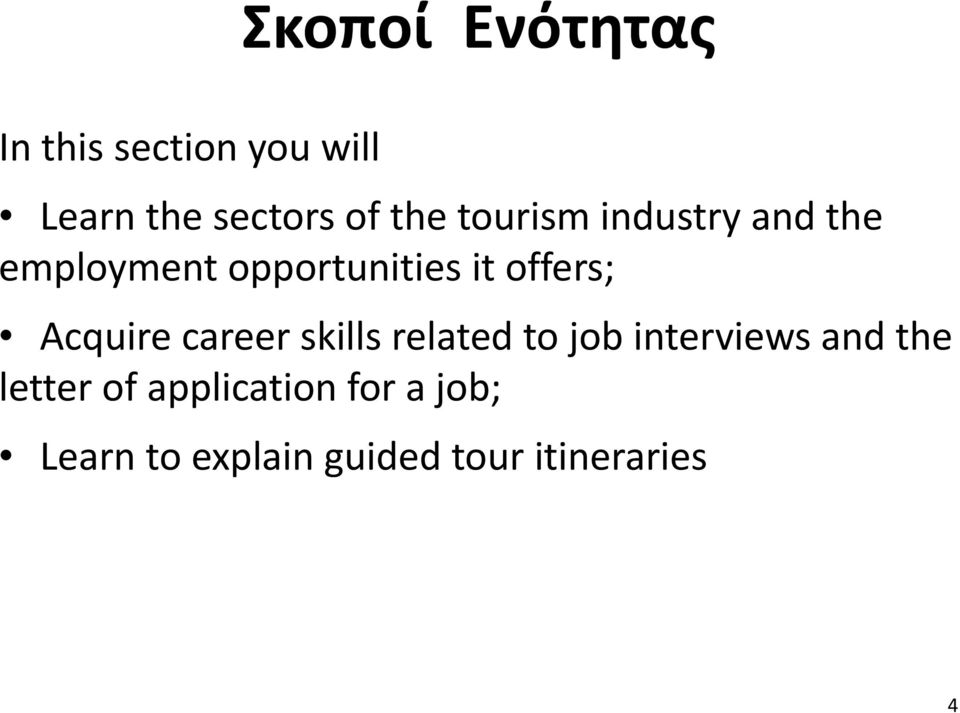 Acquire career skills related to job interviews and the letter