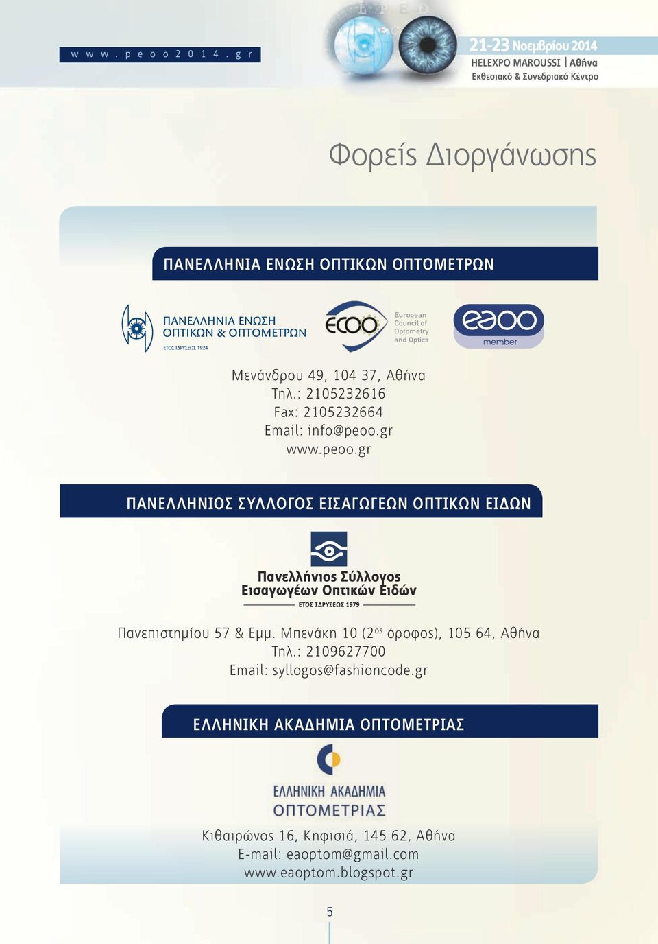 Optometry and Optics Μενάνδρου 49, 104 37, Αθήνα Τηλ.: 2105232616 Fax: 2105232664 Email: info@peoo.