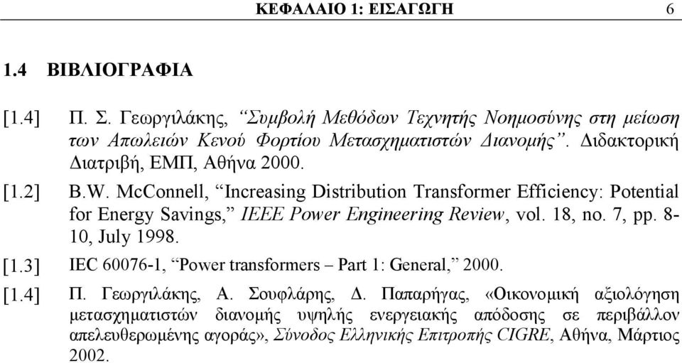 McConnell, Increasing Distribution Transformer Efficiency: Potential for Energy Savings, IEEE Power Engineering Review, vol. 18, no. 7, pp. 8-10, July 1998. [1.