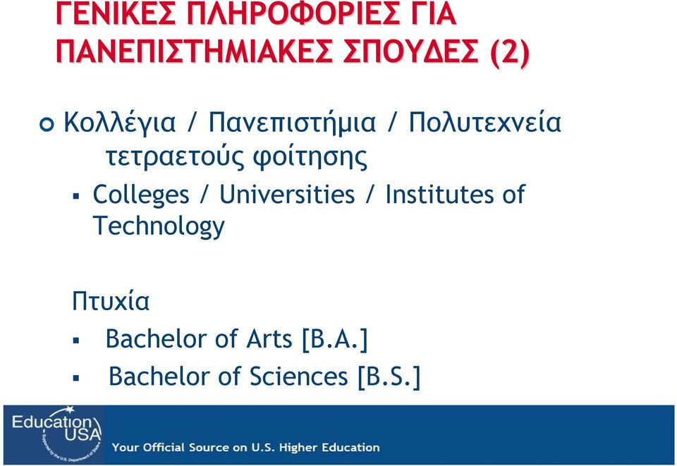 φοίτησης Colleges / Universities / Institutes of