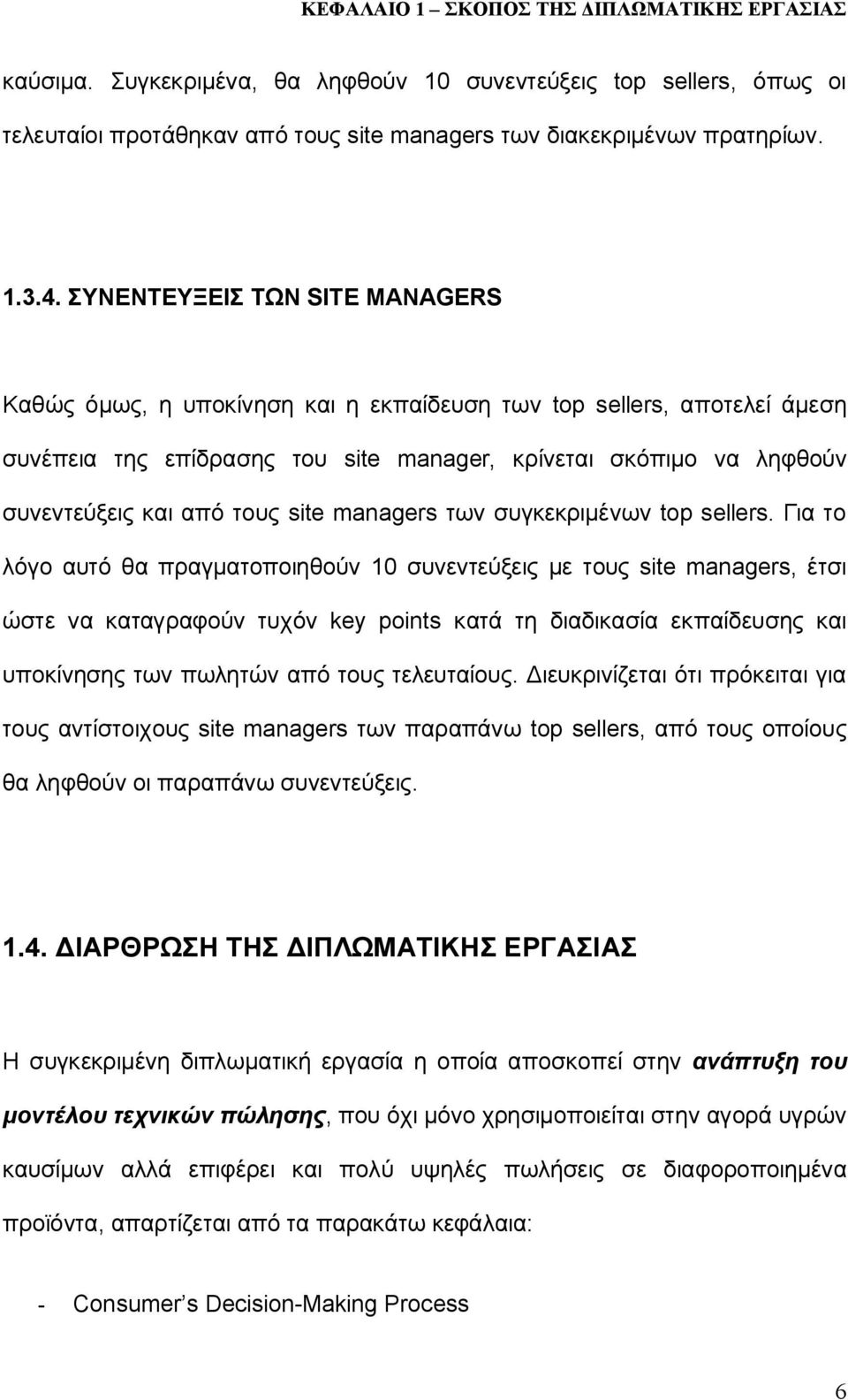 site managers των συγκεκριμένων top sellers.