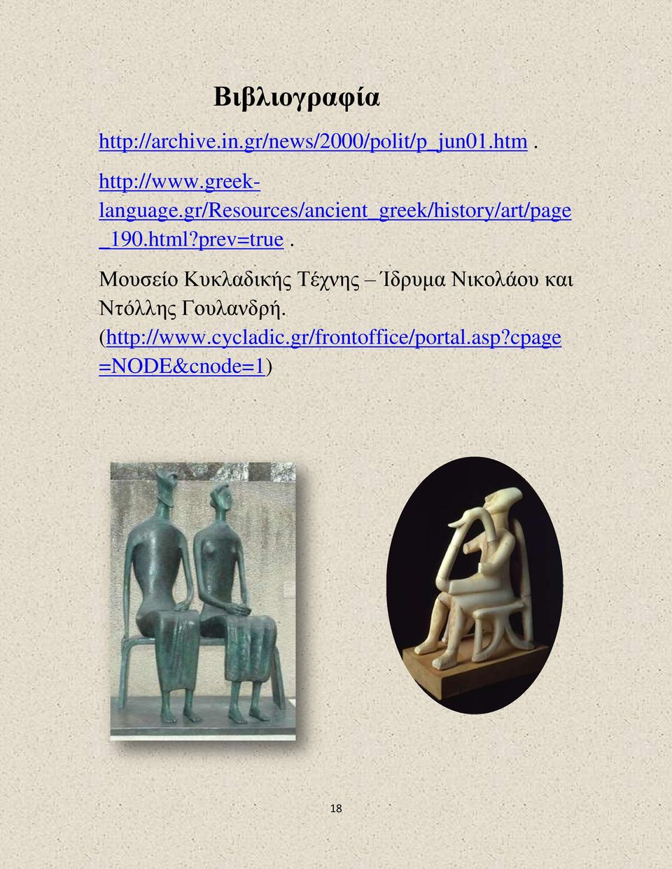 gr/resources/ancient_greek/history/art/page _190.html?prev=true.