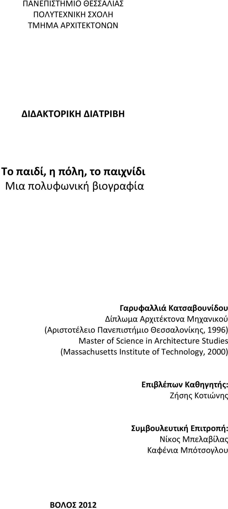 Πανεπιστήμιο Θεσσαλονίκης, 1996) Master of Science in Architecture Studies (Massachusetts Institute of