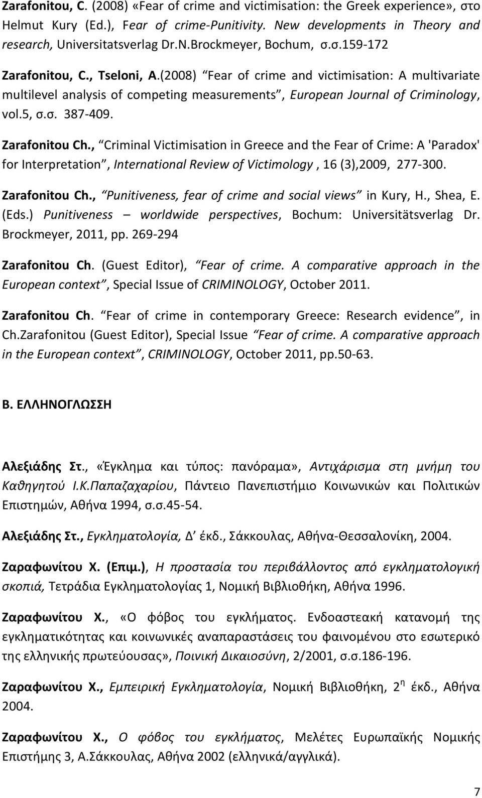 Zarafonitou Ch., Criminal Victimisation in Greece and the Fear of Crime: A 'Paradox' for Interpretation, International Review of Victimology, 16 (3),2009, 277-300. Zarafonitou Ch.