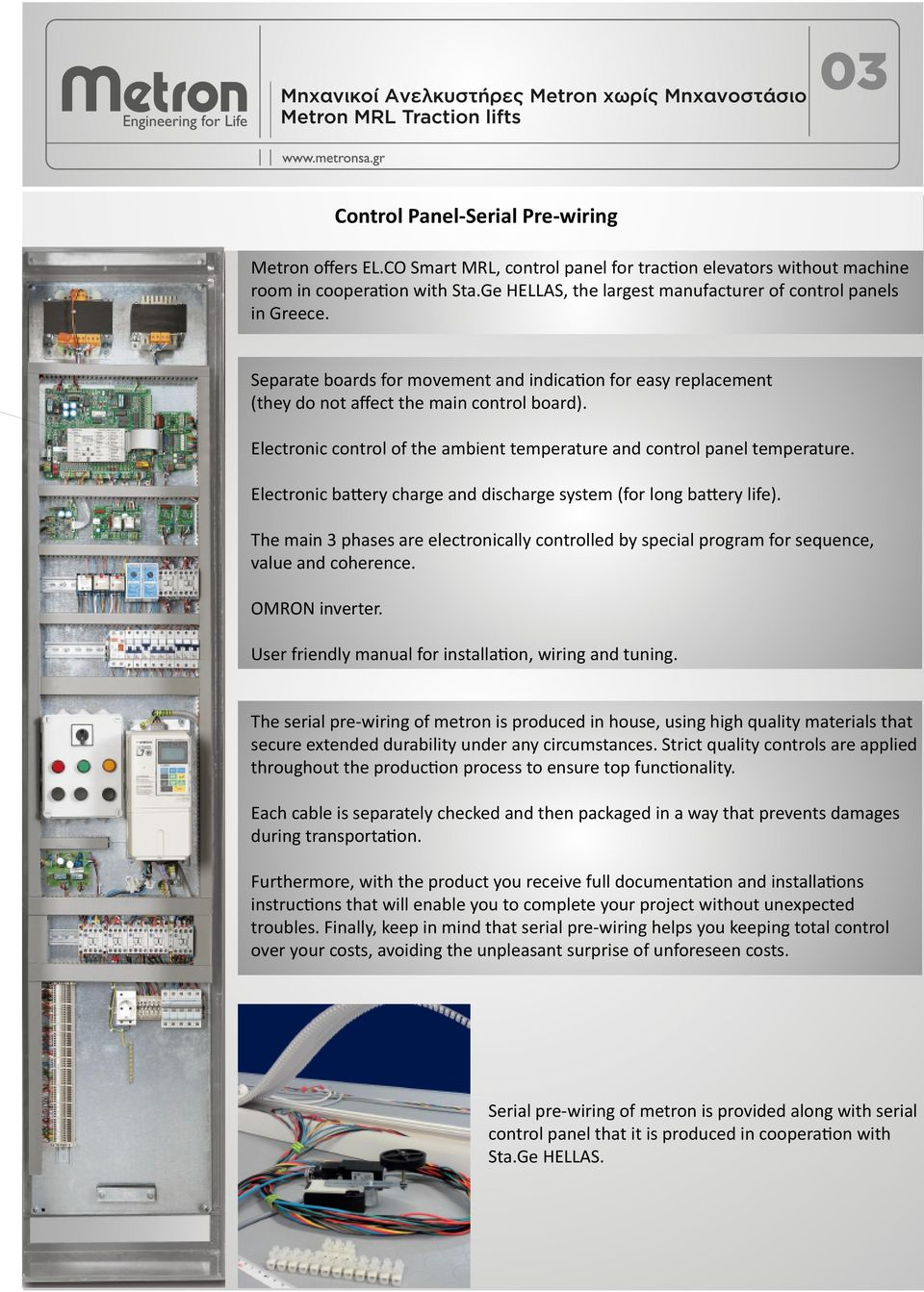 Electronic control of the ambient temperature and control panel temperature. Electronic battery charge and discharge system (for long battery life).