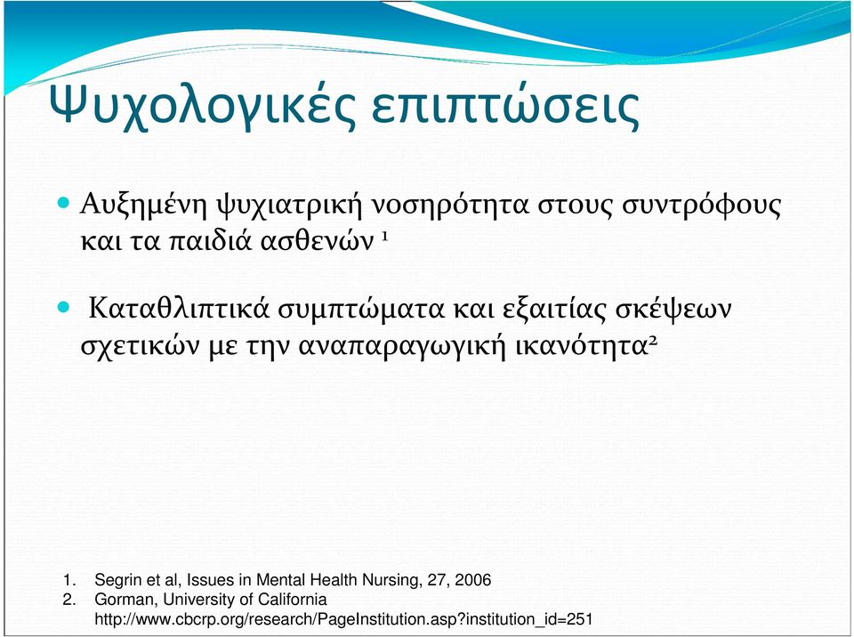 ικανότητα 2 1. Segrin et al, Issues in Mental Health Nursing, 27, 2006 2.