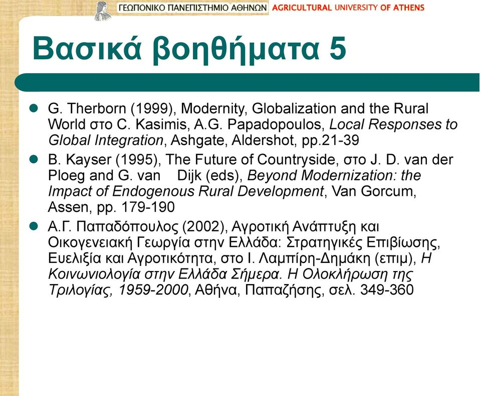 van Dijk (eds), Beyond Modernization: the Impact of Endogenous Rural Development, Van Gorcum, Assen, pp. 179-190 Α.Γ.