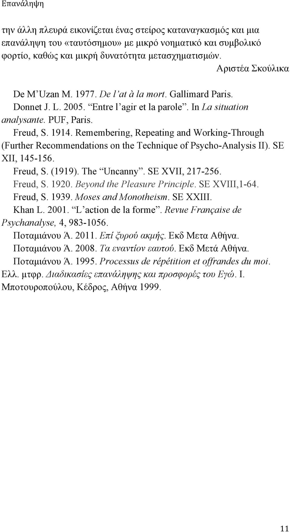 Remembering, Repeating and Working-Through (Further Recommendations on the Technique of Psycho-Analysis II). SE XII, 145-156. Freud, S. (1919). The Uncanny. SE XVII, 217-256. Freud, S. 1920.