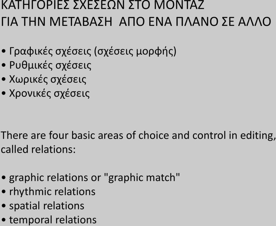 are four basic areas of choice and control in editing, called relations: graphic