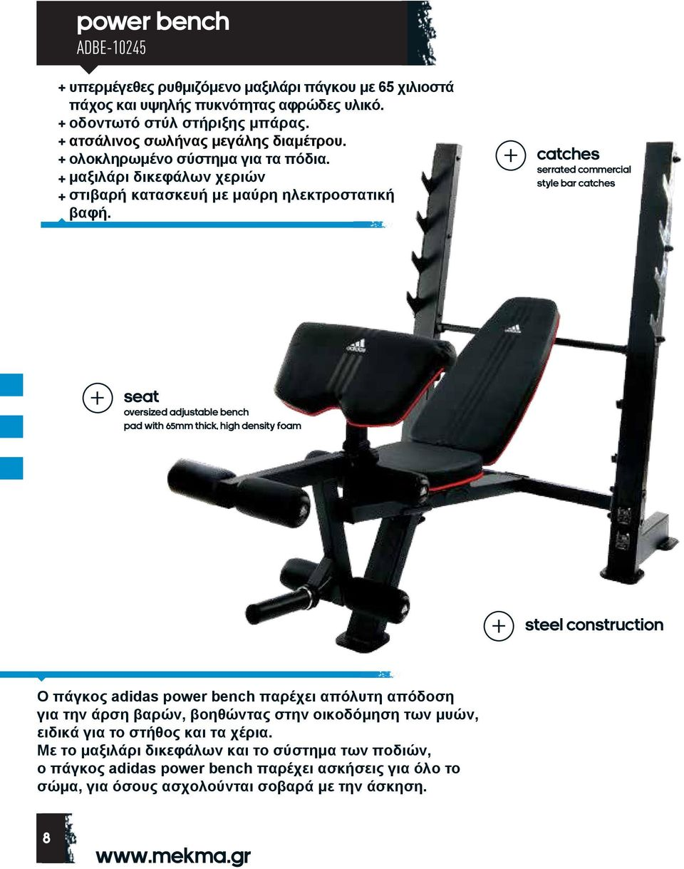 catches serrated commercial style bar catches seat oversized adjustable bench pad with 65mm thick, high density foam steel construction Ο πάγκος adidas power bench παρέχει απόλυτη απόδοση