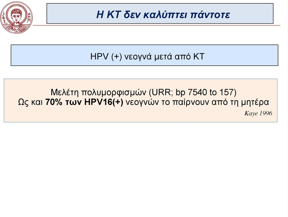 bp 7540 to 157) Ως και 70% των HPV16(+)