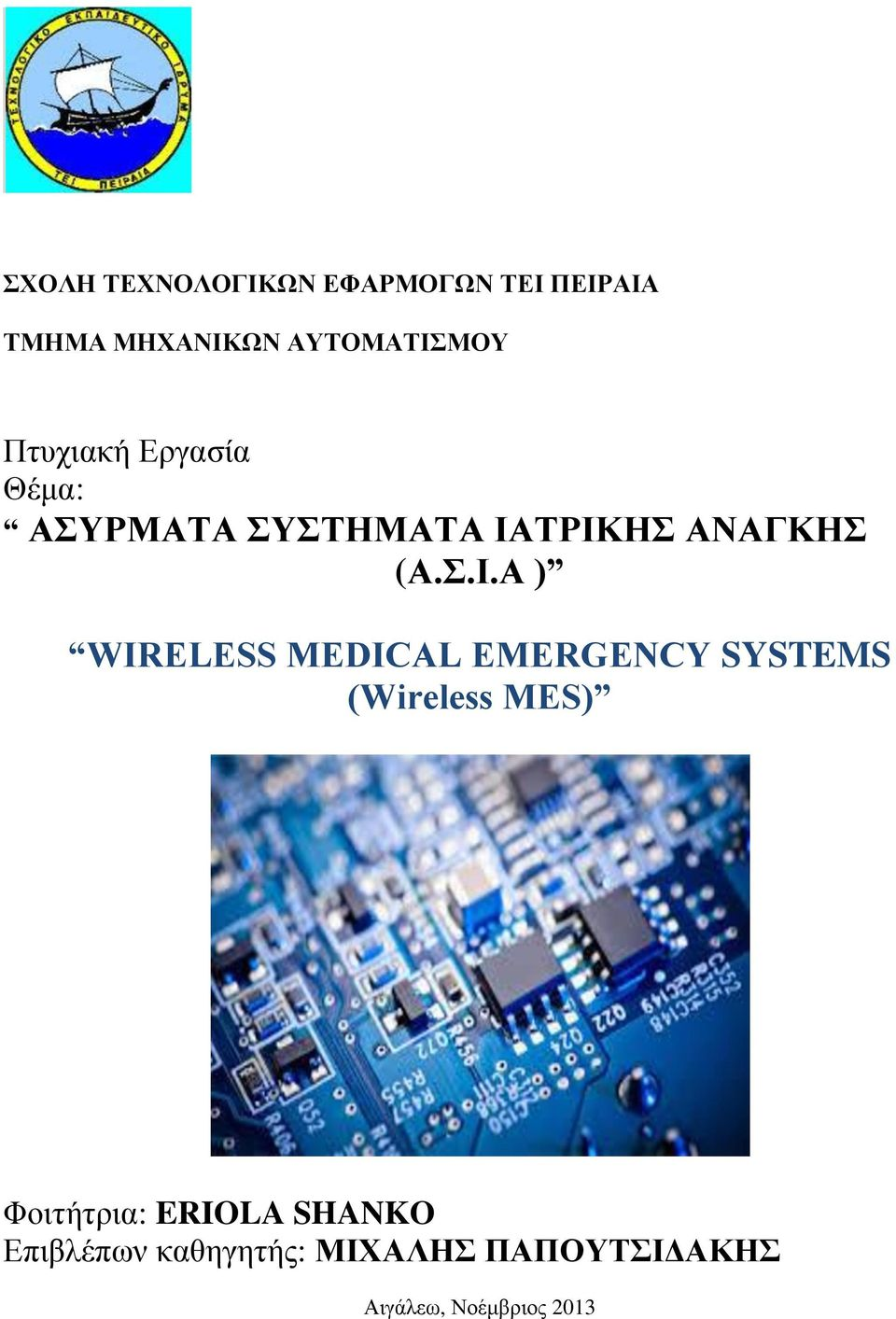 ΤΡΙΚΗΣ ΑΝΑΓΚΗΣ (Α.Σ.Ι.Α ) WIRELESS MEDICAL EMERGENCY SYSTEMS (Wireless