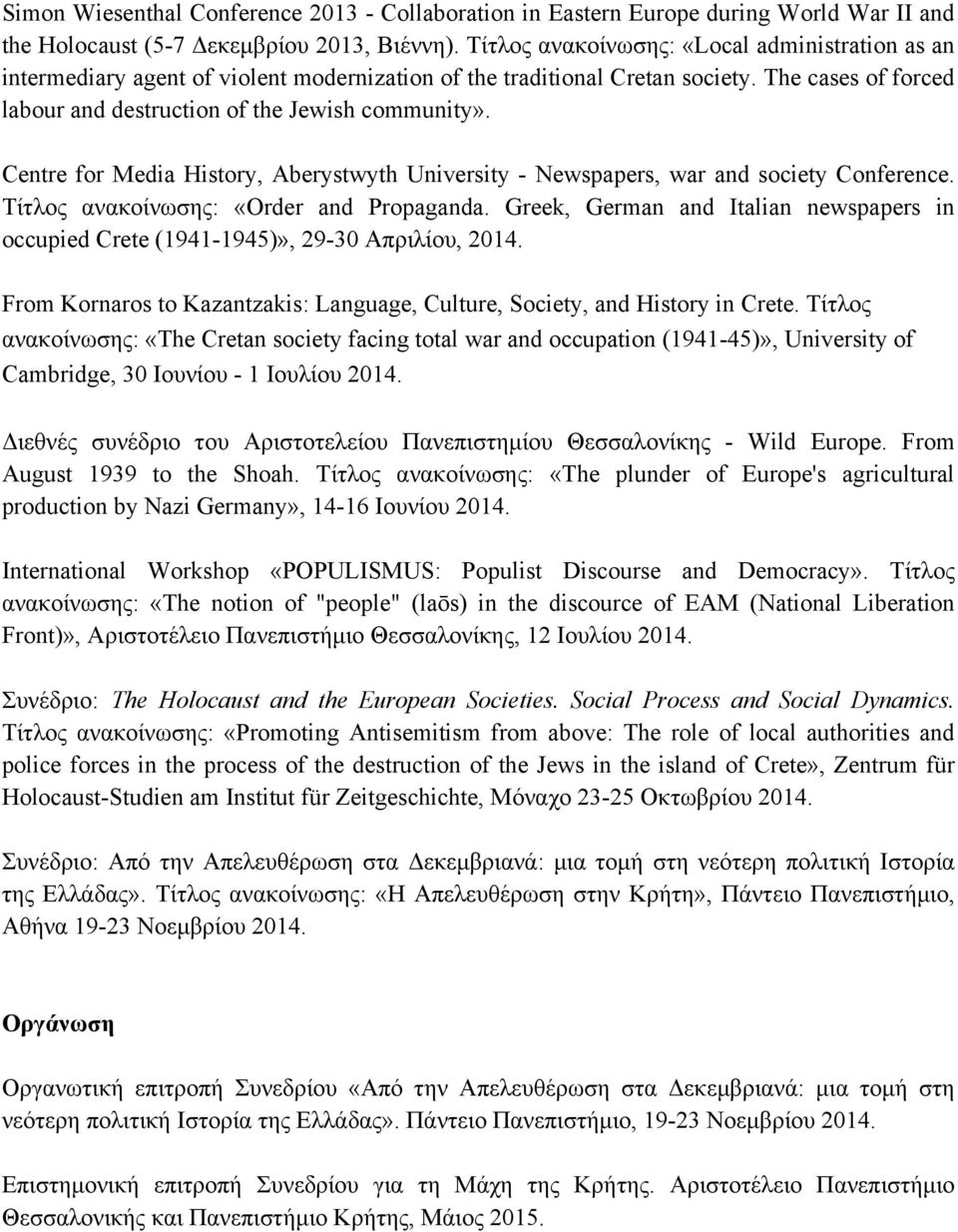 Centre for Media History, Aberystwyth University - Newspapers, war and society Conference. Τίτλος ανακοίνωσης: «Order and Propaganda.