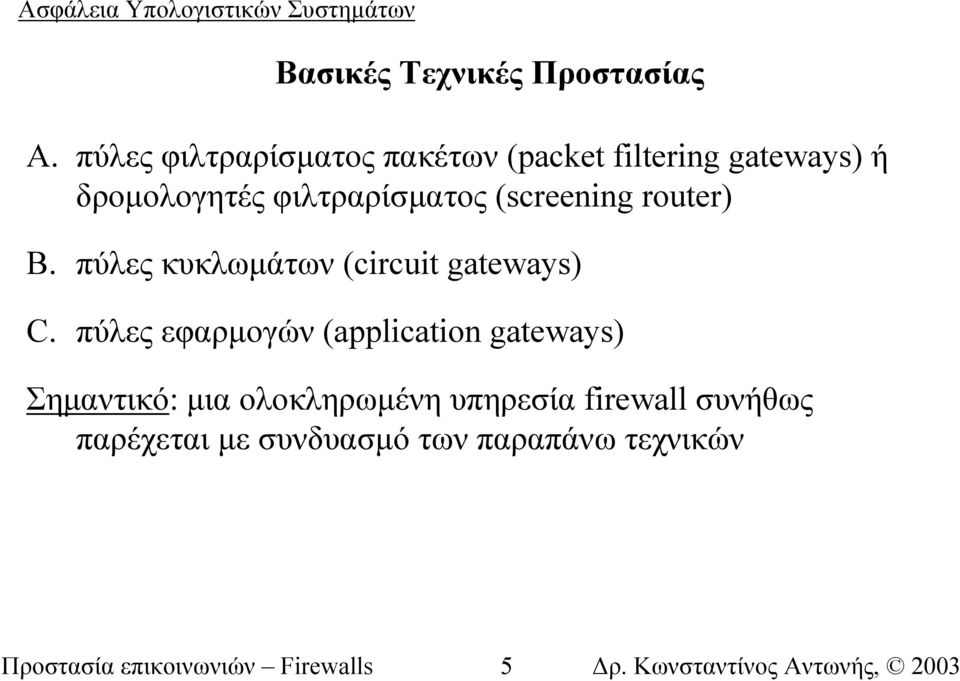 (screening router) B. πύλες κυκλωµάτων (circuit gateways) C.
