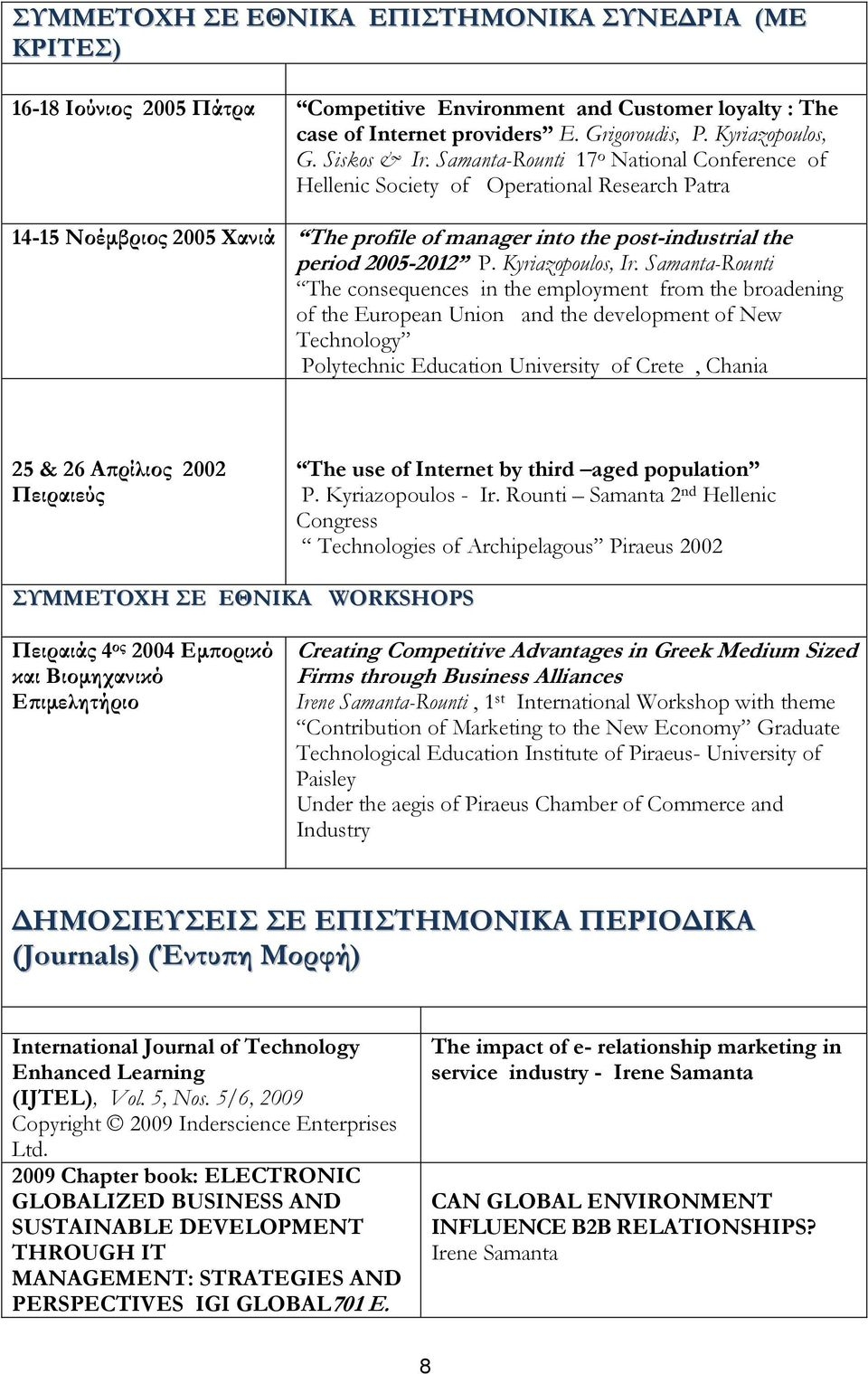 Samanta-Rounti 17 ο National Conference of Hellenic Society of Operational Research Patra 14-15 Νοέµβριος 2005 Χανιά The profile of manager into the post-industrial the period 2005-2012 P.