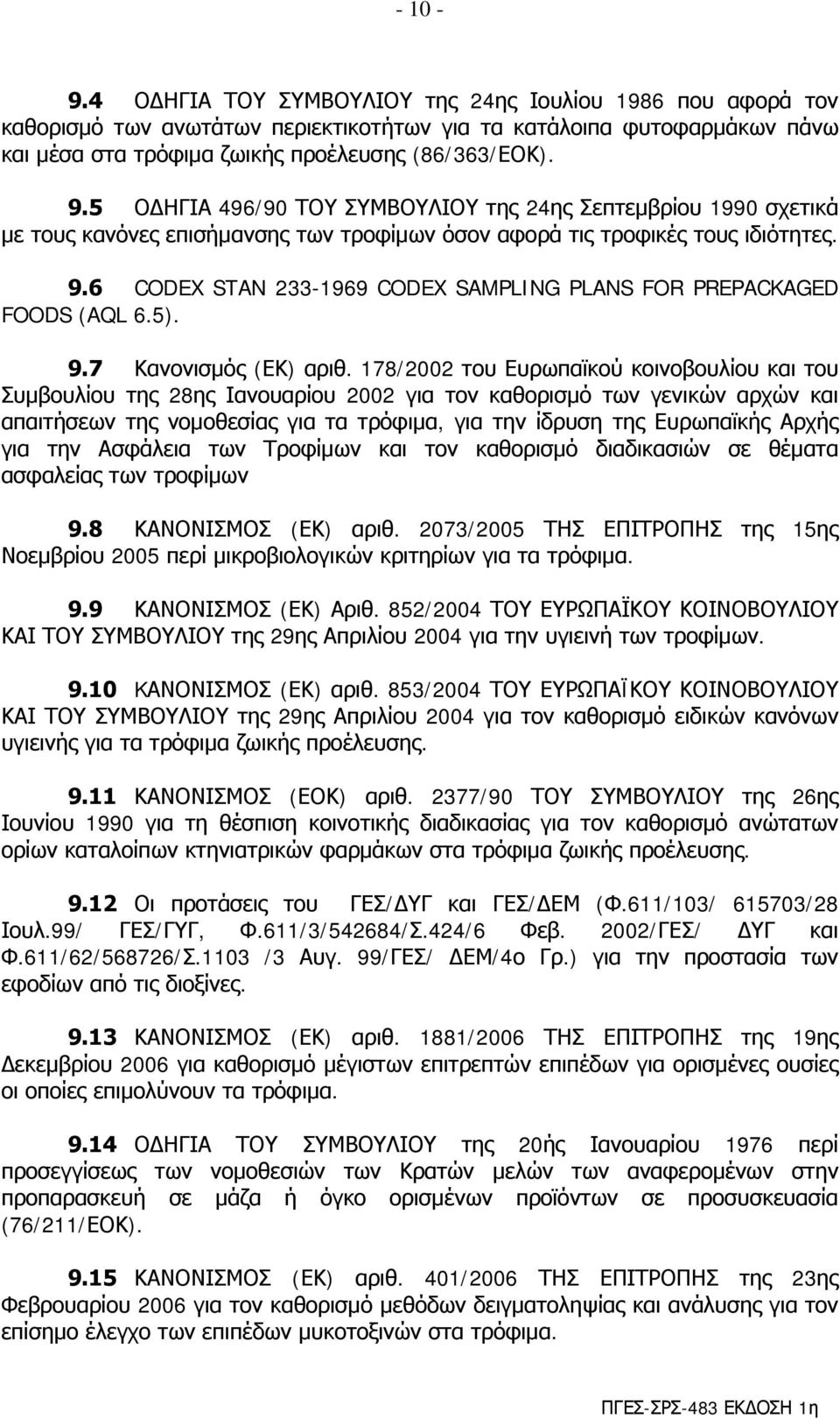 6 CODEX STAN 233-1969 CODEX SAMPLING PLANS FOR PREPACKAGED FOODS (AQL 6.5). 9.7 Κανονισμός (ΕΚ) αριθ.