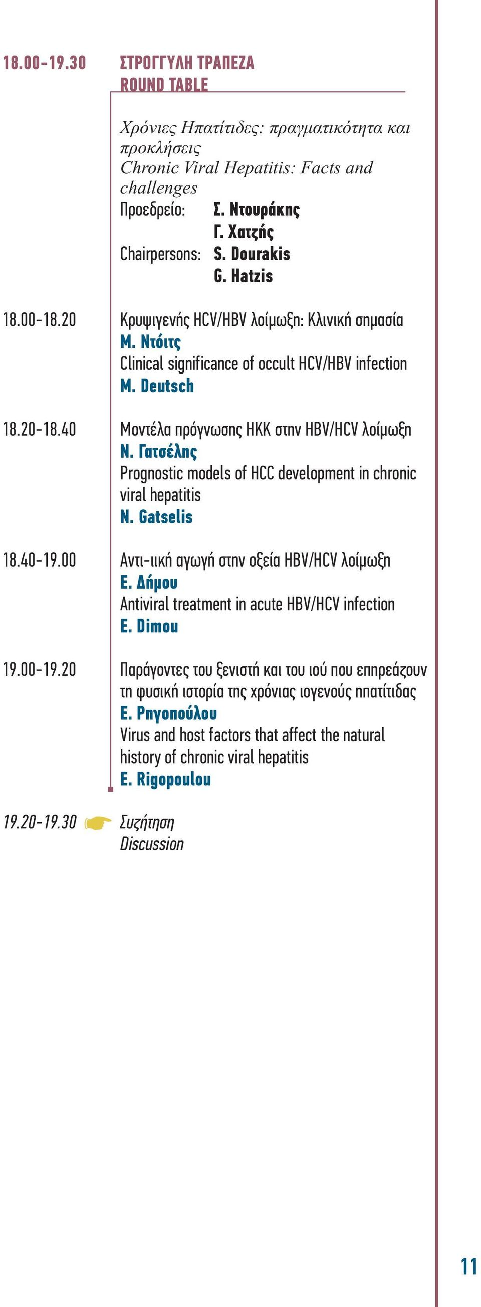 Γατσέλης Prognostic models of HCC development in chronic viral hepatitis N. Gatselis 18.40-19.00 Αντι-ιική αγωγή στην οξεία ΗΒV/HCV λοίμωξη Ε. Δήμου Antiviral treatment in acute HBV/HCV infection Ε.