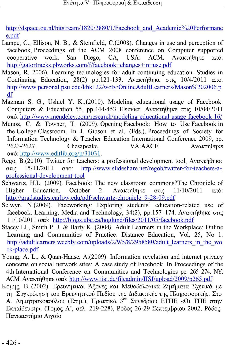 com/f/facebook+changes+in+use.pdf Mason, R. 2006). Learning technologies for adult continuing education. Studies in Continuing Education, 28(2) pp.121-133. Ανακτήθηκε στις 10/4/2011 από: http://www.