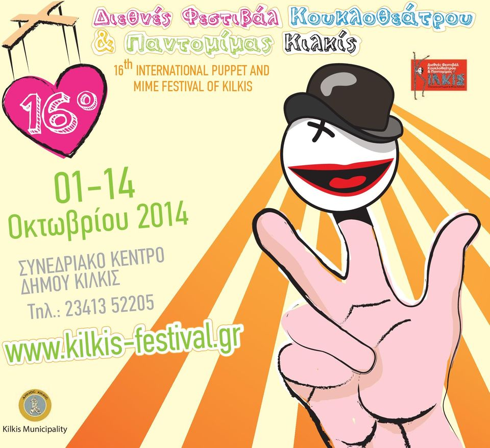 : 23413 52205 16 th INTERNATIONAL PUPPET AND MIME FESTIVAL OF KILKIS