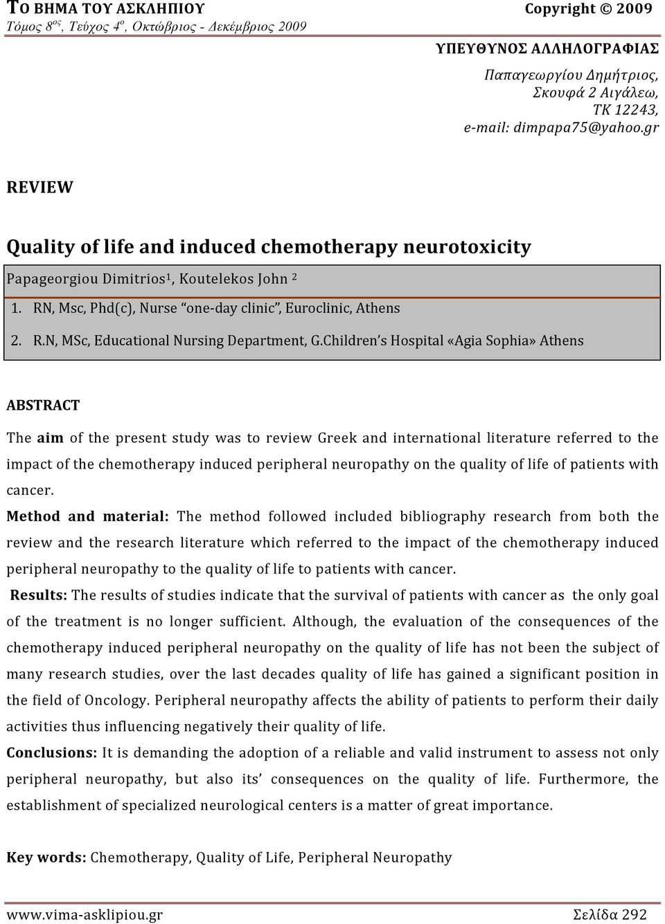 Children s Hospital «Agia Sophia» Athens ABSTRACT The aim of the present study was to review Greek and international literature referred to the impact of the chemotherapy induced peripheral