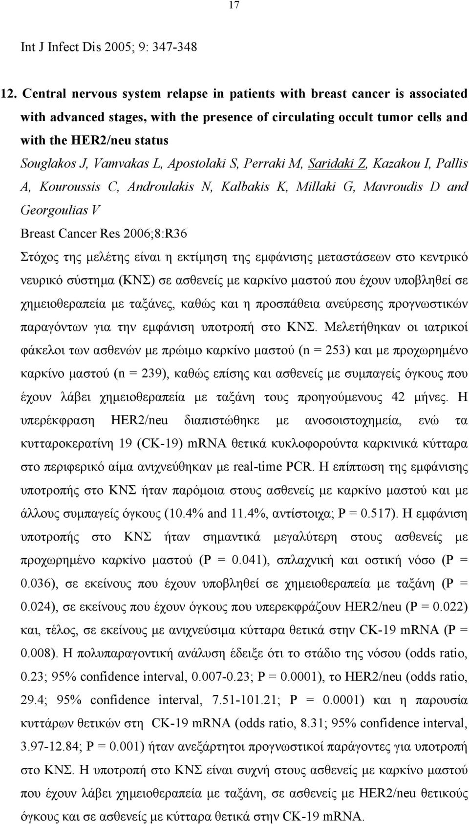 Vamvakas L, Apostolaki S, Perraki M, Saridaki Z, Kazakou I, Pallis A, Kouroussis C, Androulakis N, Kalbakis K, Millaki G, Mavroudis D and Georgoulias V Breast Cancer Res 2006;8:R36 Στόχος της µελέτης