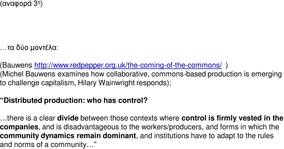 capitalism, Hilary Wainwright responds): Distributed production: who has control?