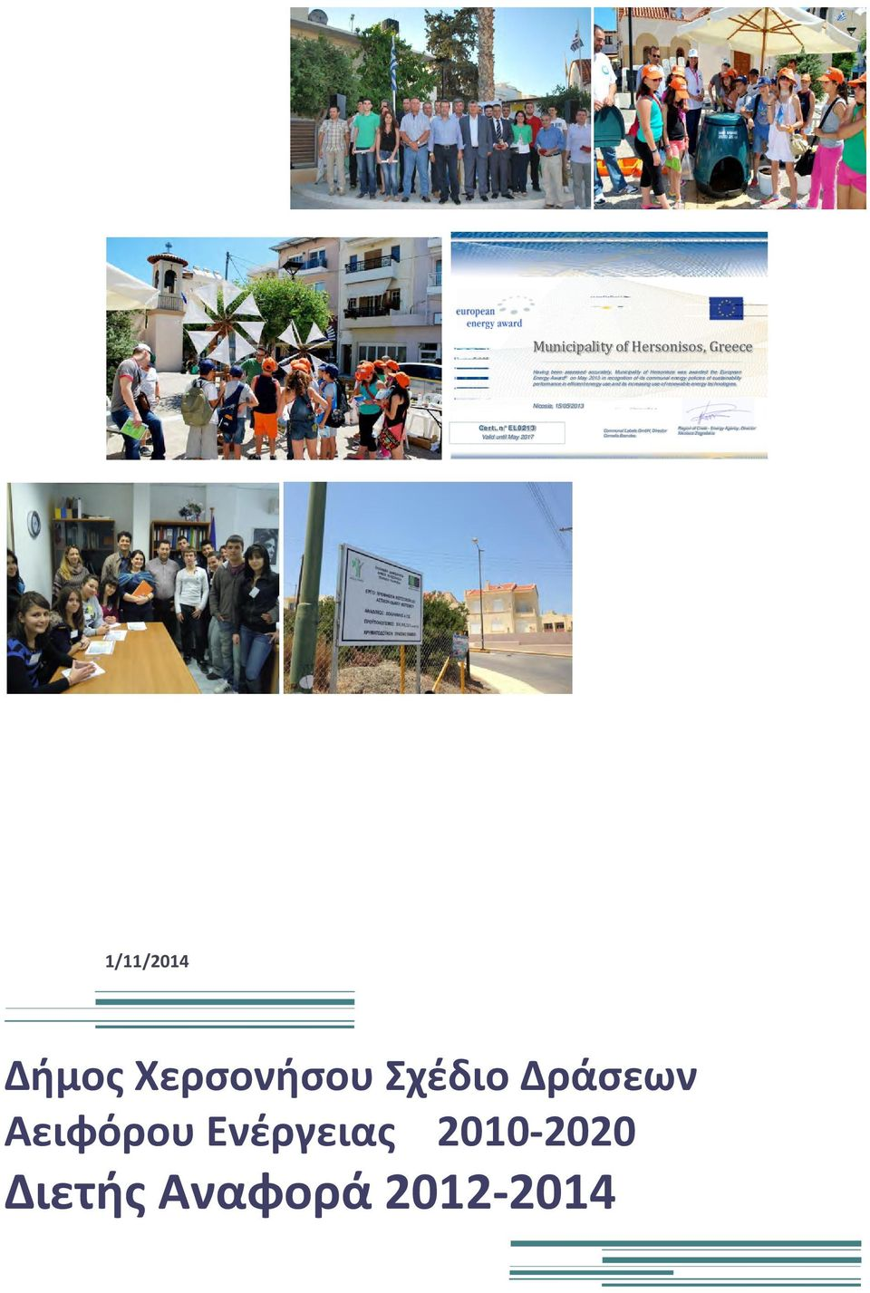 renewable energy technologies. Nicosia, 15/05/2013 Cert.