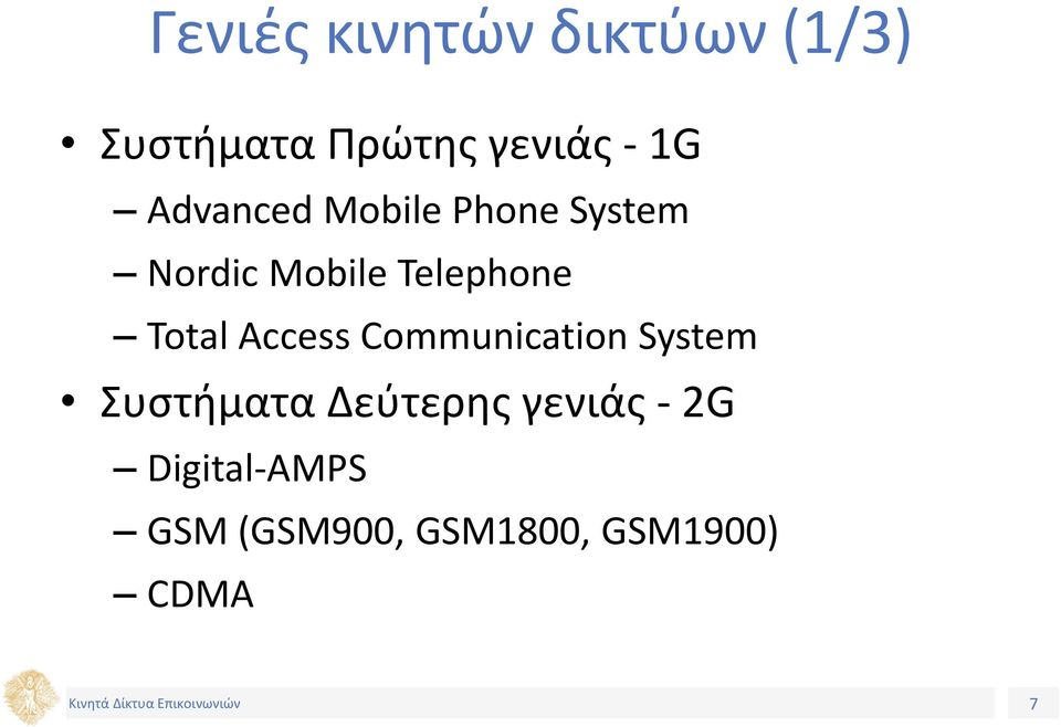 Total Access Communication System Συστήματα Δεύτερης