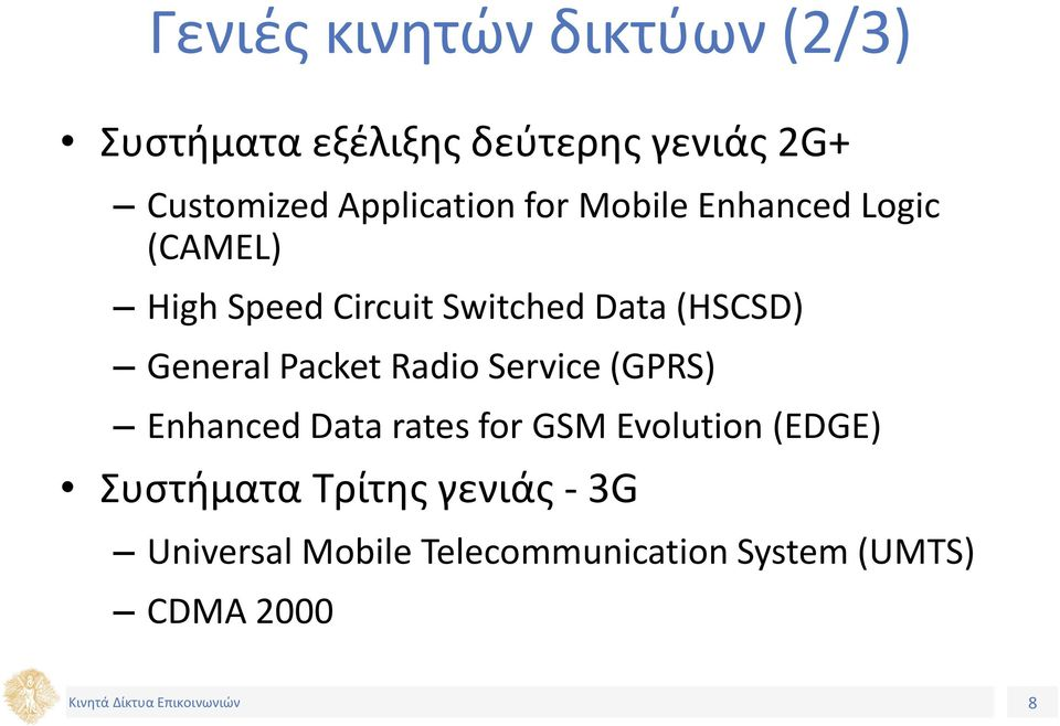 (HSCSD) General Packet Radio Service (GPRS) Enhanced Data rates for GSM Evolution