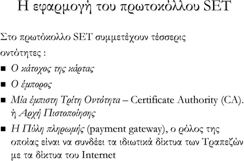 Certificate Authority (CA).
