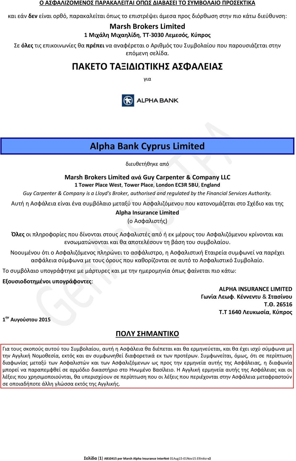 ΠΑΚΕΤΟ ΤΑΞΙΔΙΩΤΙΚΗΣ ΑΣΦΑΛΕΙΑΣ για Alpha Bank Cyprus Limited διευθετήθηκε από Marsh Brokers Limited ανά Guy Carpenter & Company LLC 1 Tower Place West, Tower Place, London EC3R 5BU, England Guy