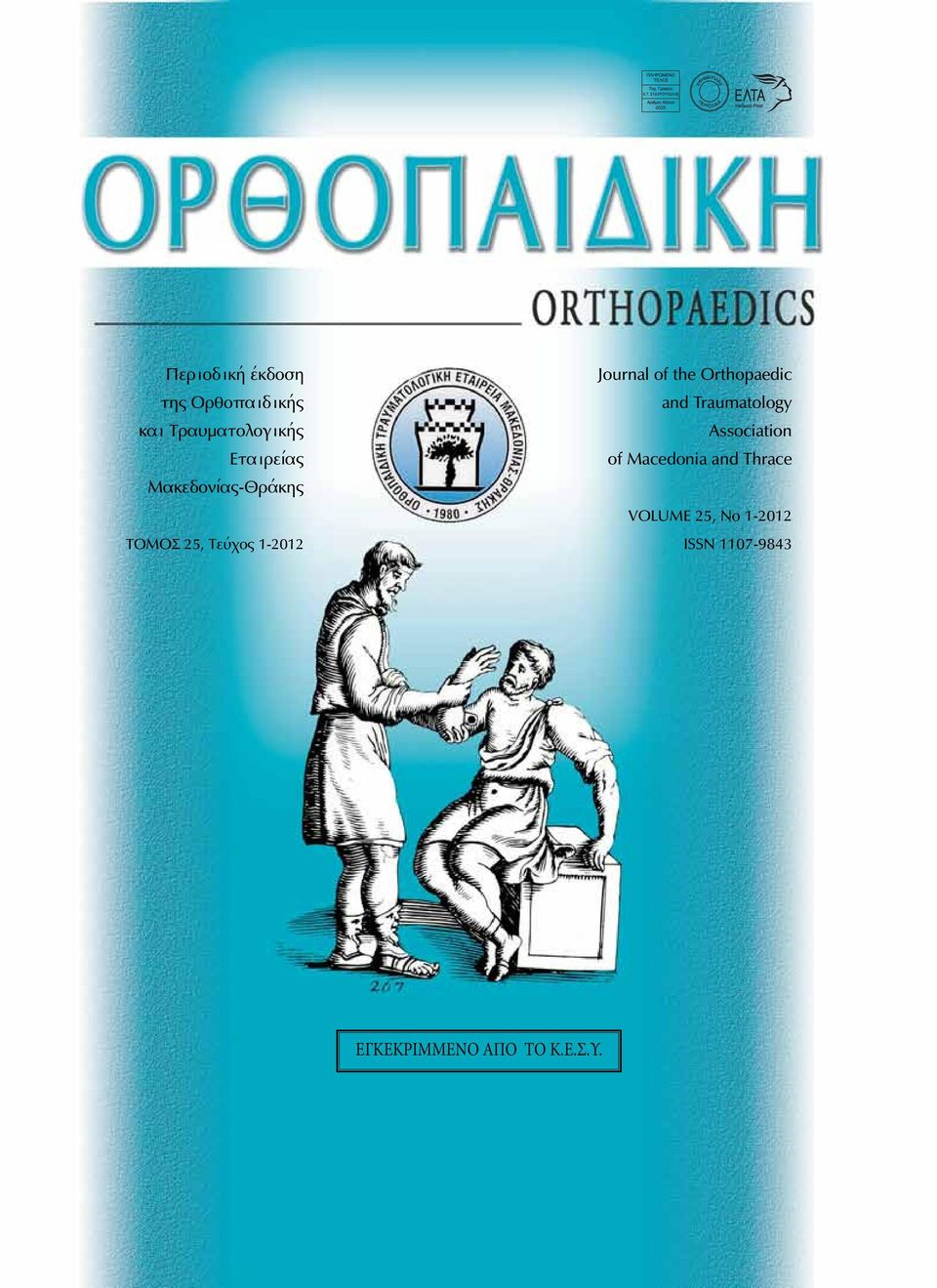 the Orthopaedic and Traumatology Association of Macedonia and