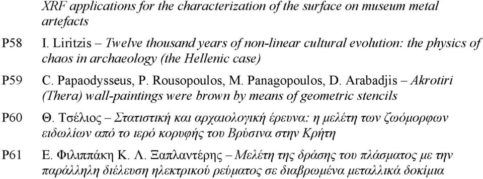 Panagopoulos, D. Arabadjis Akrotiri (Thera) wall-paintings were brown by means of geometric stencils Θ.