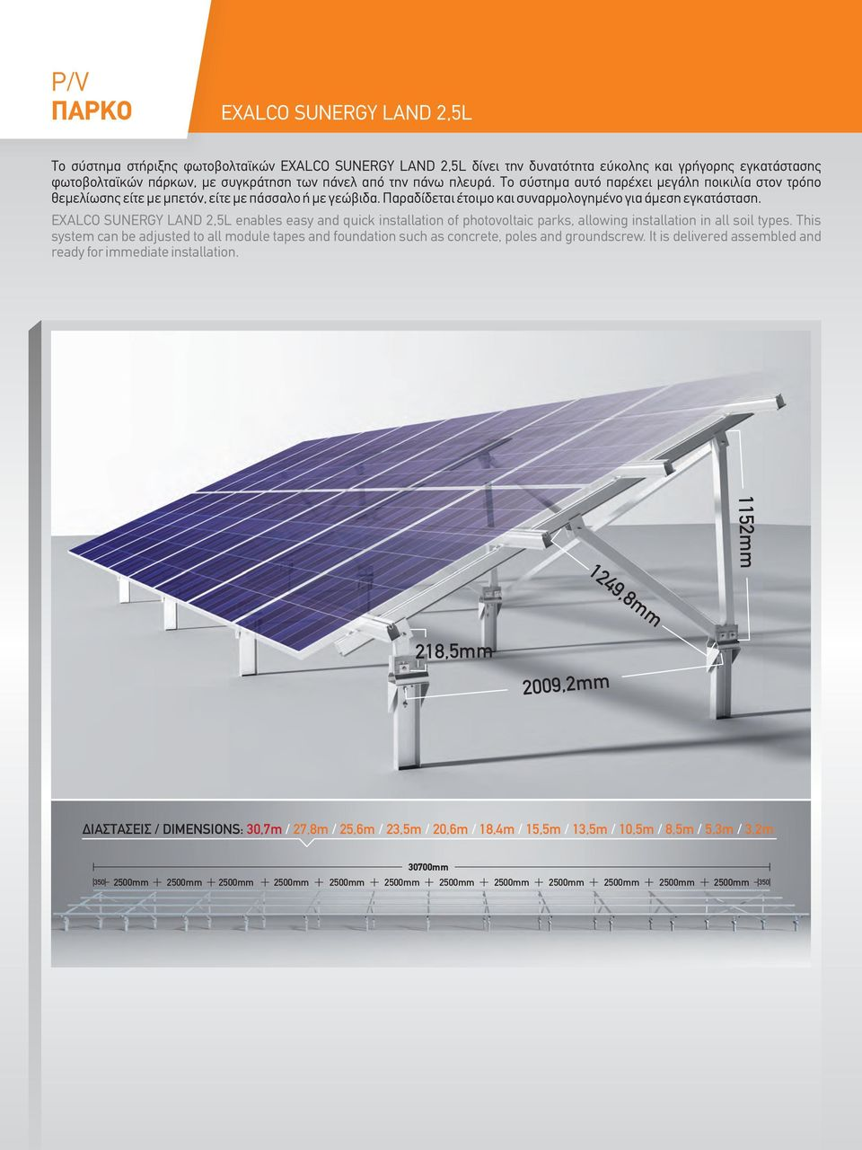 EXALCO SUNERGY LAND 2,5L enables easy and quick installation of photovoltaic parks, allowing installation in all soil types.