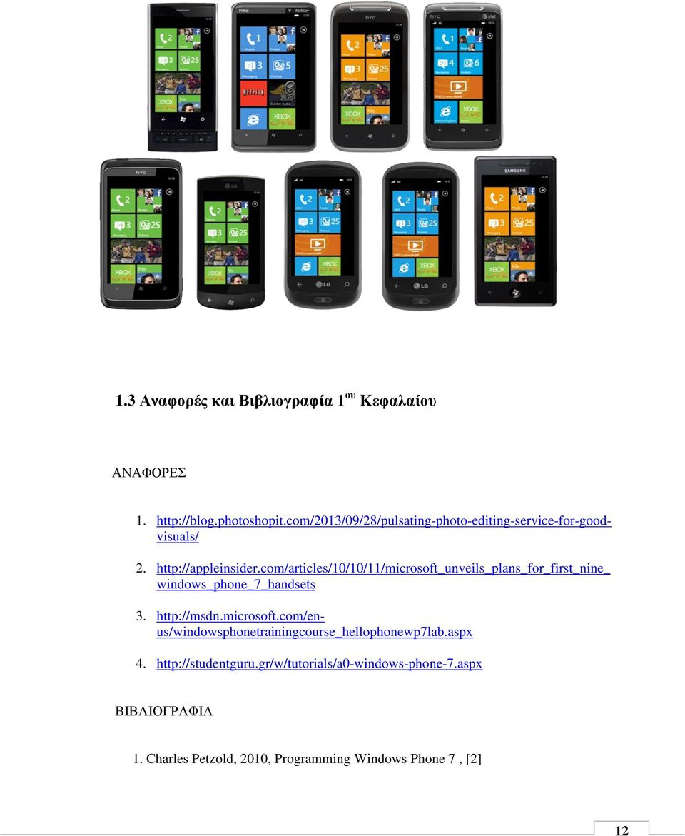 com/articles/10/10/11/microsoft_unveils_plans_for_first_nine_ windows_phone_7_handsets 3. http://msdn.microsoft.com/enus/windowsphonetrainingcourse_hellophonewp7lab.