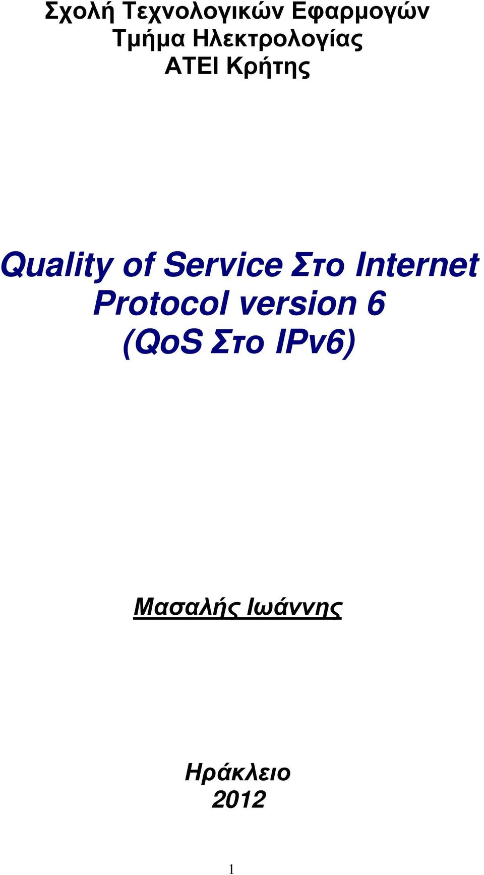 Service Στο Internet Protocol version 6