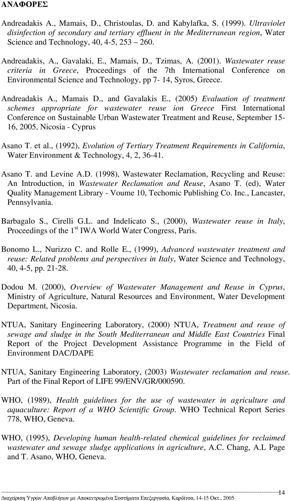 Wastewater reuse criteria in Greece, Proceedings of the 7th International Conference on Environmental Science and Technology, pp 7-14, Syros, Greece. Andreadakis A., Mamais D., and Gavalakis E.