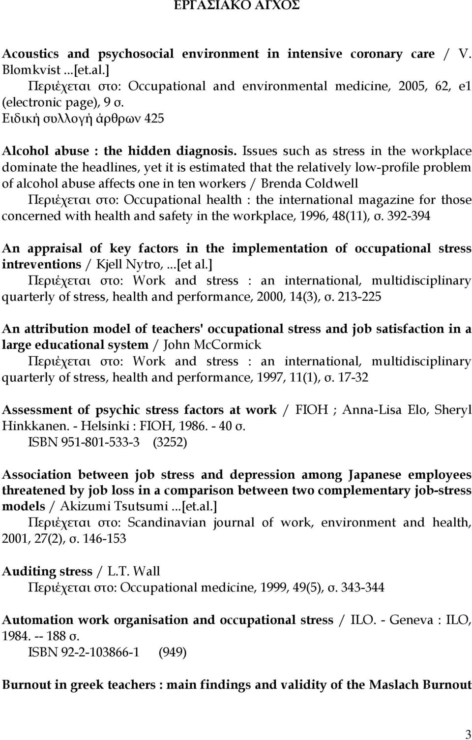Issues such as stress in the workplace dominate the headlines, yet it is estimated that the relatively low-profile problem of alcohol abuse affects one in ten workers / Brenda Coldwell Περιέχεται