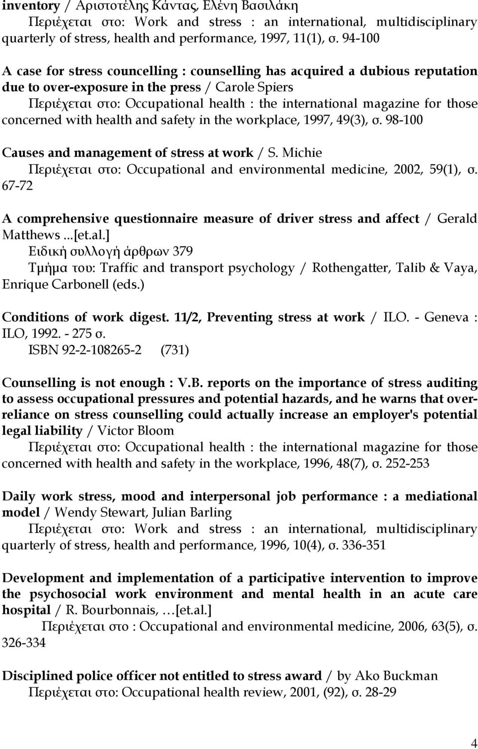 for those concerned with health and safety in the workplace, 1997, 49(3), σ. 98-100 Causes and management of stress at work / S.