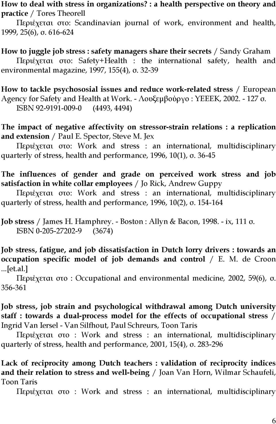 32-39 How to tackle psychososial issues and reduce work-related stress / European Agency for Safety and Health at Work. - Λουξεμβούργο : ΥΕΕΕΚ, 2002. - 127 σ.