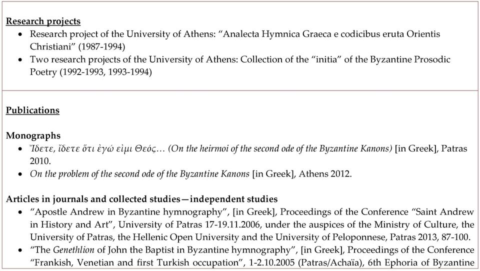 Patras 2010. On the problem of the second ode of the Byzantine Kanons [in Greek], Αthens 2012.