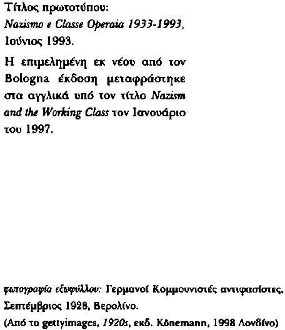 Nazism and the Working Class τον Ιανουάριο του 1997.